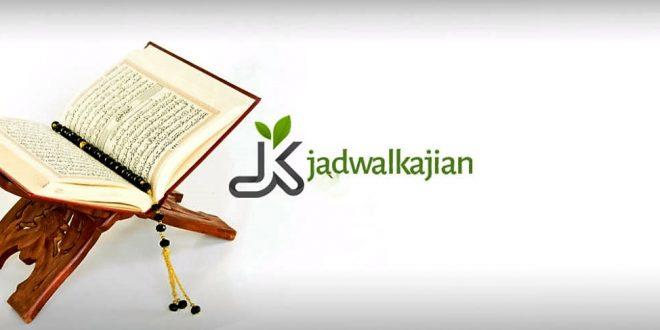 Jadwal Kajian : Kisah Dzulkarnain dan Ya'juj Ma'juj